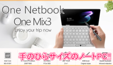 One Netbook One Mix 3のスペック