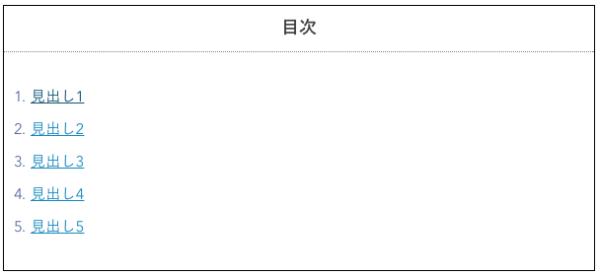 htmlで設置した目次