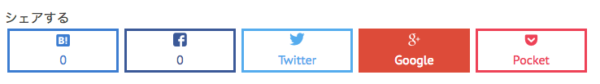 バイラル白タイプのSNSシェアボタン
