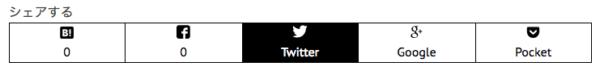 シンプルなSNSシェアボタン