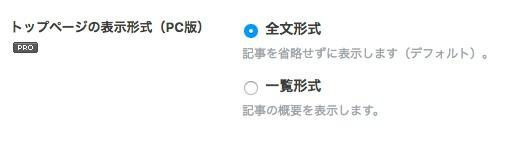 はてなブログ トップページの表示形式