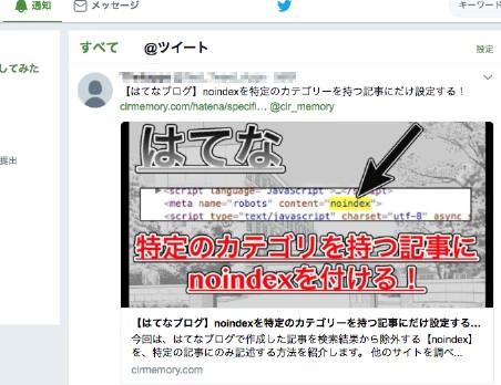Twitterのツイート画面