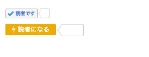 Push7の読者登録ボタン