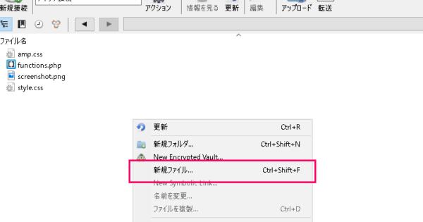 Cyberduck 新規ファイル