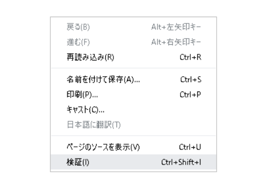 Chromeを右クリックで表示される項目