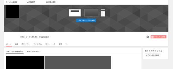 YouTubeのホームページ