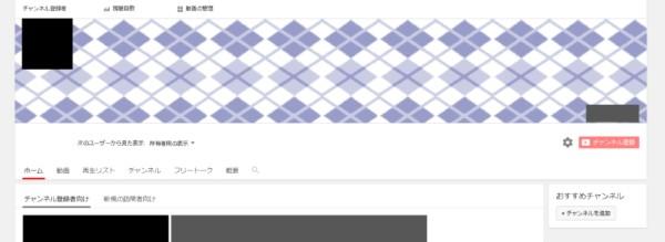 Youtubeのチャンネルアート