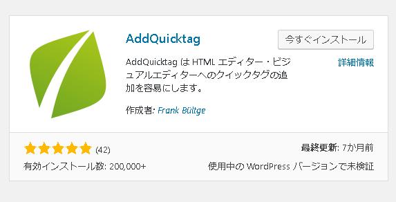 AddQuickTagのプラグイン