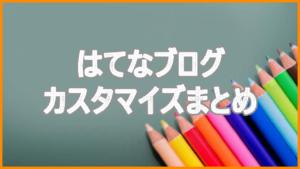 【初心者OK】はてなブログのhtml, cssカスタマイズまとめ!