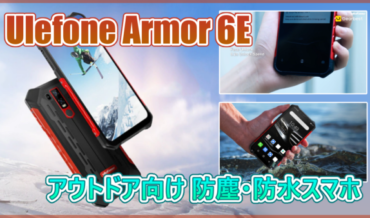 Ulefone Armor 6E スペック紹介