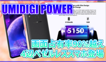 UMIDIGI POWER スペック