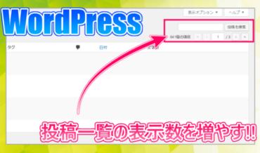 【コード不要】WordPressの投稿一覧の表示数を増やす方法!