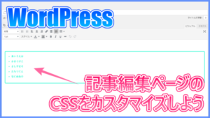 WordPress 記事編集ページのCSSをカスタマイズ