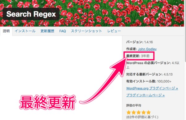 Search Regex 最終更新