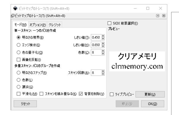 Inkscape ビットマップのトレース