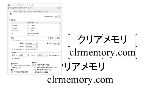 Inkscape ドキュメントのプロパティ