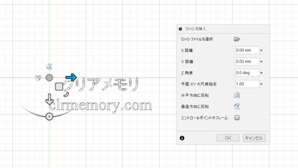 Fusion360 SVGを挿入