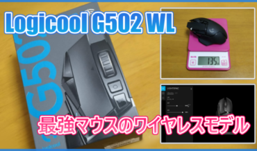 【ロジクール G502WL レビュー】ワイヤレスになった最強ゲーミングマウス!遅延は大丈夫?