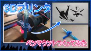 3Dプリンターでペンマウントをつくってみた!【Creality3D CR-10S】