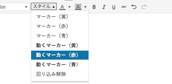 WordPress 動くマーカー