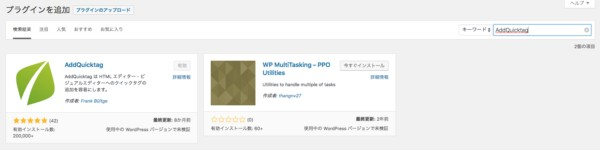 WordPress AddQuicktag
