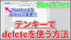 【Karabiner】テンキーからデリート(delete)キーを使えるようにしてみた
