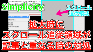【Simplicity】サイドバーのスクロール追従領域が邪魔になる時の対処法