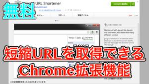 【goo.gl URL Shortener】短縮URLを取得できるChrome拡張機能