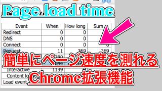 【Page load time】ページの速度を表示できるChrome拡張機能