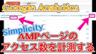【Simplicity】AMPページがアナリティクスでカウントできてなかった!?対処したらPV増えてた