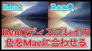 【レビュー】BenQの色をMacに合わせてカスタマイズしたら使いやすくなった!