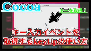 【Swift】キー入力イベントを取得するkeyUpの使い方