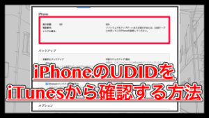 【iTunes】iPhoneのUDIDをiTunesで調べる方法