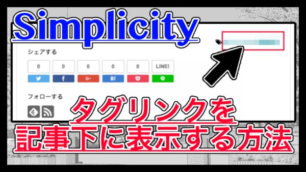 【Simplicity】タグリンクを記事下に表示させる方法