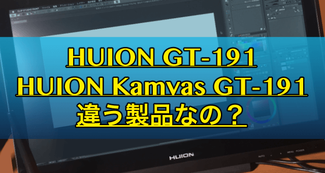 【HUION GT-191】Kamvasとの違いは?仕様や付属品を比べてみた!