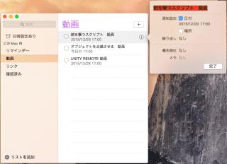 【Mac】リマインダーで数日後に通知を送る方法!簡単な使い方解説