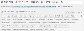 【QuickAdsense】特定の記事だけアドセンス広告を非表示にするWordPressプラグイン
