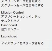 【Mac】マウスカーソルでスリープさせるホットコーナーが超便利!