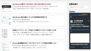 【WordPress】Twitterウィジェットでタイムラインを表示する方法