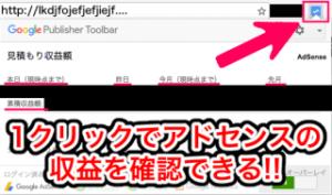 【GooglePublisherToolbar】アドセンスの収益を確認できる拡張機能の使い方!