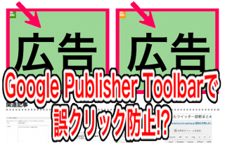 【GooglePublisherToolbar】アドセンスの誤クリック対策になる拡張機能!