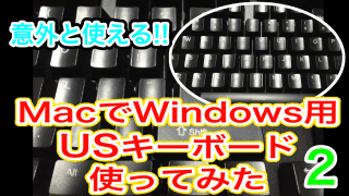 【Mac】Windows用USキーボードは使えるの?実際に使ってみた!