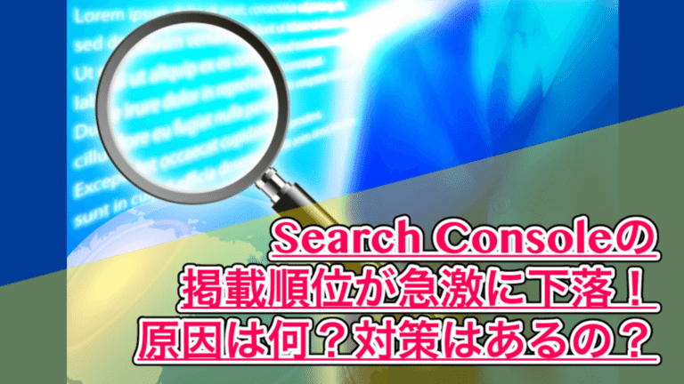SearchConsole 激減