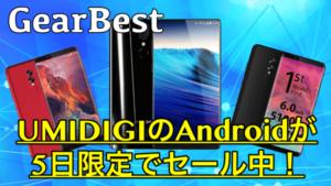【GearBest】UMIDIGIシリーズのAndroidが5日間限定セール中!S2やCrystalがお買い得!