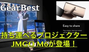 【JMGO M6 スペック紹介】パワフルなポータブルプロジェクター!iPhoneやPS4にも対応!