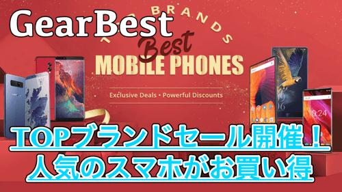 【GearBest】UMIDIGI S2 ProやElephone S8、OnePlus5Tなど人気の新スマホがセール中!
