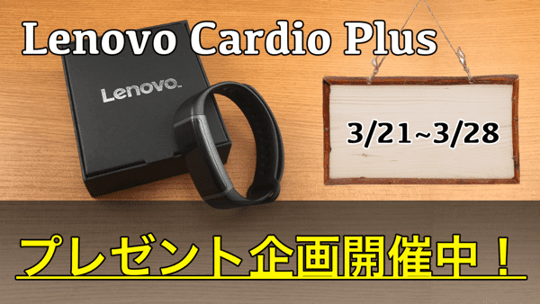 【Lenovo Cardio Plus】プレゼント企画開催!3/21 ~ 3/28まで募集中!