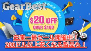 【GearBest 在庫一掃セール】Chuwi LapbookやOnda V10 Proなどがお買い得に!大量セール開催中!