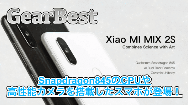 【Xiaomi Mi MIX 2S】Snapdragon845や高性能デュアルカメラを搭載したスマホが登場!