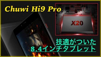 【Chuwi Hi9 Pro】10コアCPU搭載の8.4インチタブレットが登場!技適はあるか聞いてみた